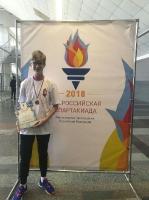 ВСЕРОССИЙСКАЯ СПАРТАКИАДА В МОСКВЕ 2018_20