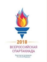 ВСЕРОССИЙСКАЯ СПАРТАКИАДА В МОСКВЕ 2018_8